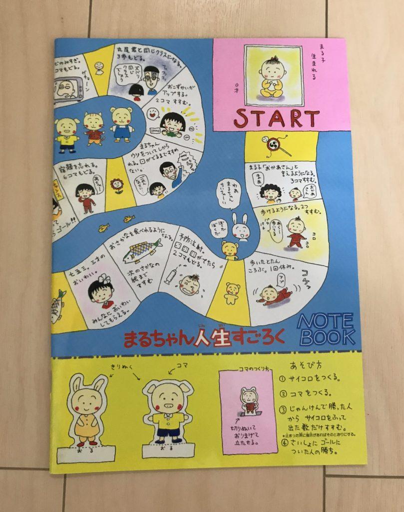 まる子のノート