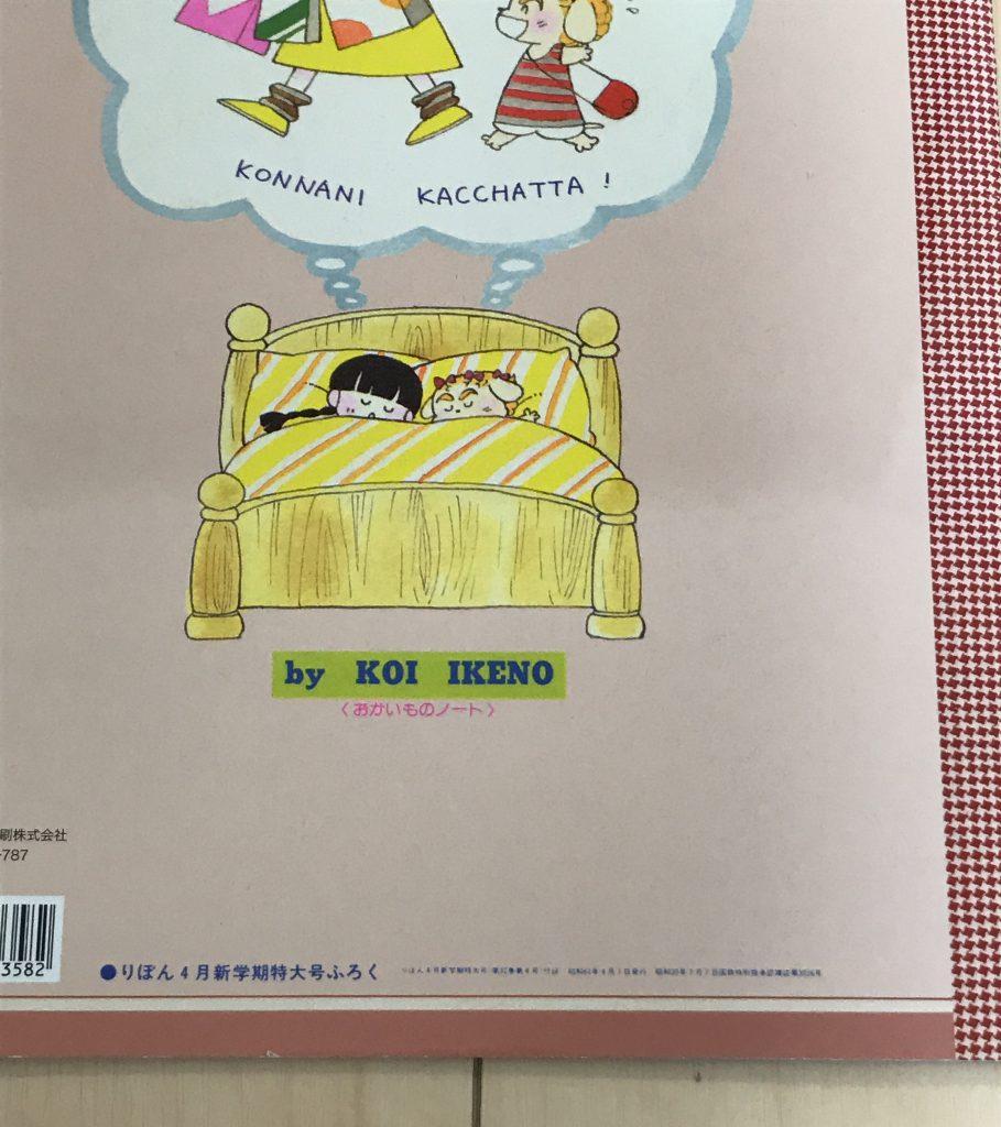 りぼん4月新学期特大号ふろく
