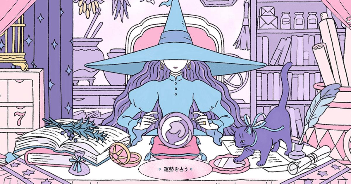 魔法部占いメインビジュアル