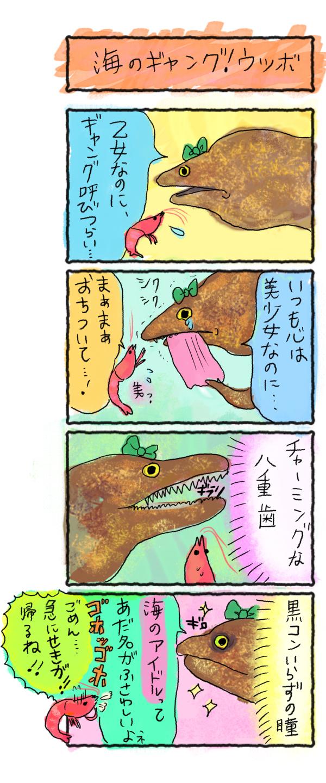 海 の ギャング